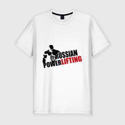 Russian powerlifting