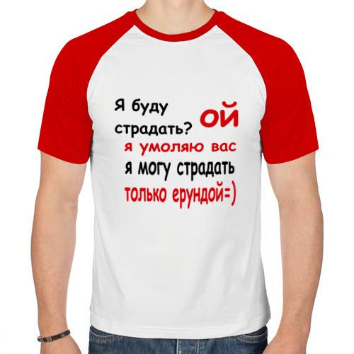 Мужская футболка реглан  Фото 01, я буду