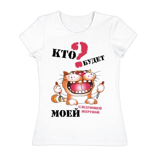 Женская футболка хлопок Кто будет жертвой