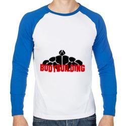 Bodybuilding(бодибилдинг)