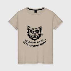 Женская футболка хлопокхочешь жить