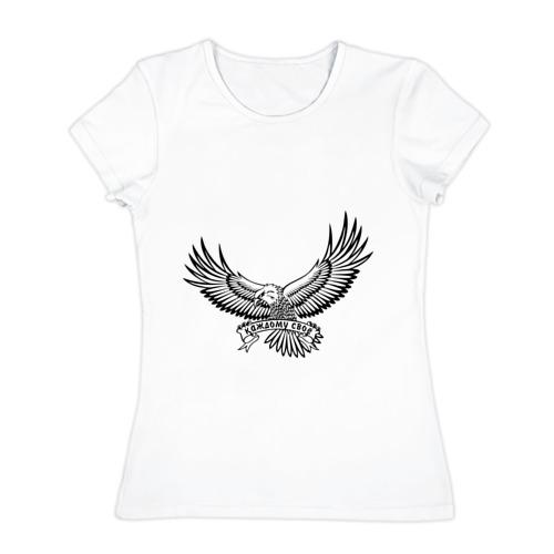 Женская футболка хлопок каждому свое