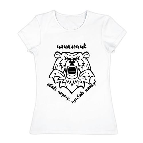 Женская футболка хлопок Начальник, сбавь норму