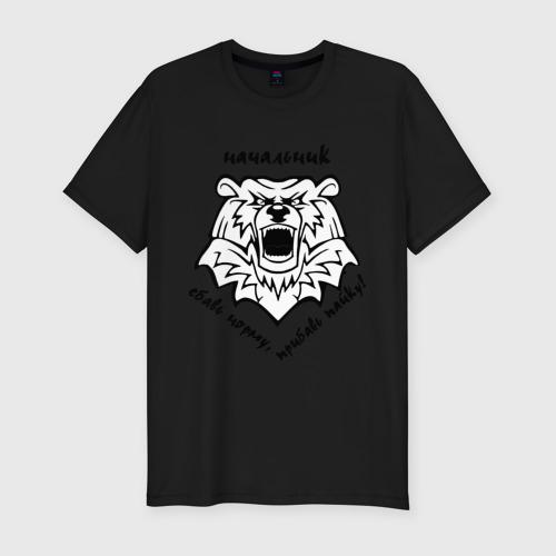Мужская футболка премиум Начальник, сбавь норму