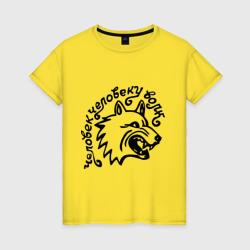Женская футболка хлопокЧеловек человеку волк портак