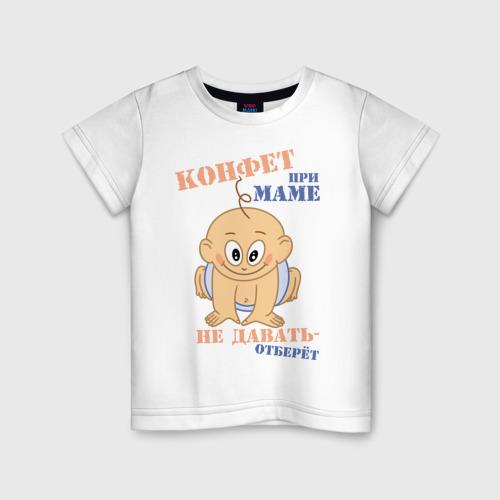 Купить Детская футболка хлопок Конфет при маме не давать 98, VseMayki.ru, Россия, Детские