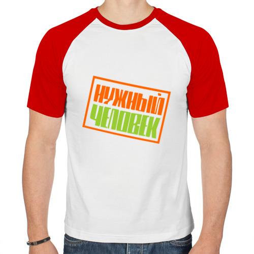 Мужская футболка реглан  Фото 01, Нужный человек штамп