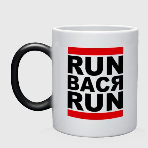 Кружка хамелеон  Фото 01, Run Вася Run