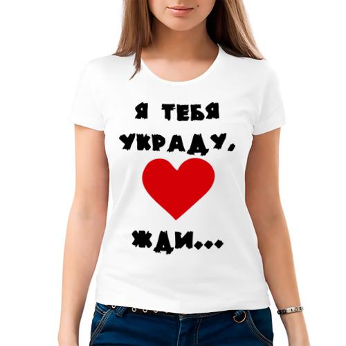 Женская футболка хлопок  Фото 03, я тебя украду, жди...