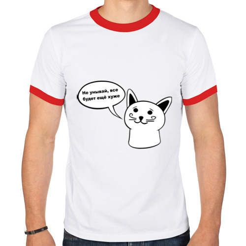 Мужская футболка рингер  Фото 01, Не унывай