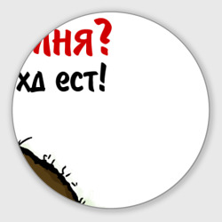 Ывход ест! - интернет магазин Futbolkaa.ru
