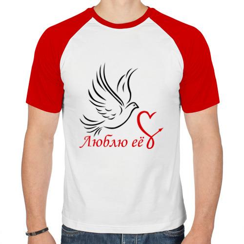 Мужская футболка реглан  Фото 01, Люблю её