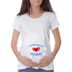 Мой любимый пузик - интернет магазин Futbolkaa.ru