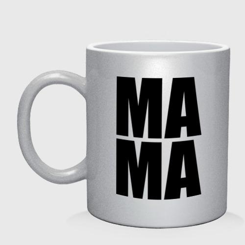 Мама (парная)