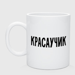 Красаучик - интернет магазин Futbolkaa.ru