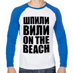 Шпили вили on the beach