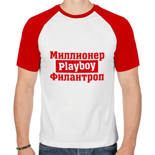Мужская футболка реглан  Фото 01, Миллионер, плейбой, филантроп