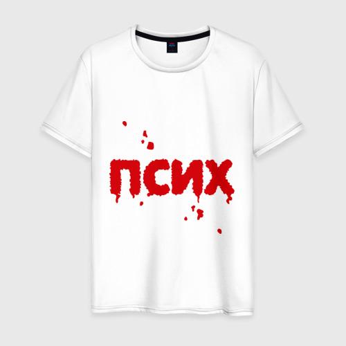 Мужская футболка хлопок Псих (кровавая надпись)