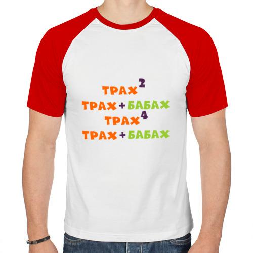 Мужская футболка реглан  Фото 01, Песенка Барни Трах