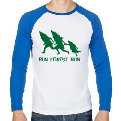 Беги лес
