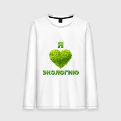 зеленое сердце