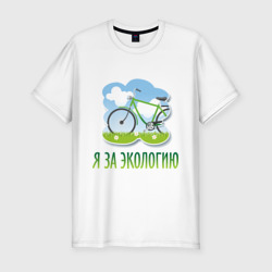 Экология велосипед