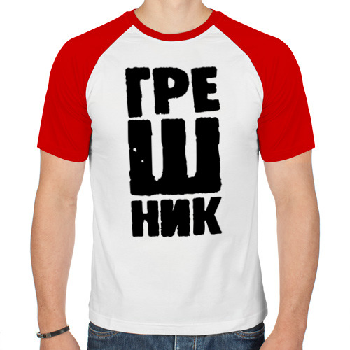 Мужская футболка реглан  Фото 01, Грешник