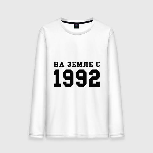 На Земле с 1992