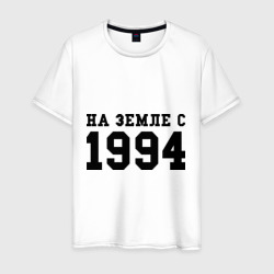 На Земле с 1994