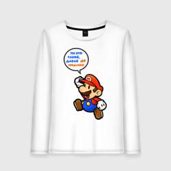 Марио..давай, до свидания!
