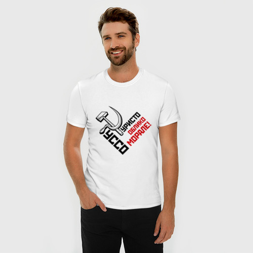 Мужская футболка премиум  Фото 03, Russo turisto (серп и молот)