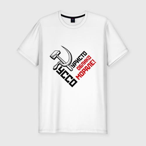 Мужская футболка премиум  Фото 01, Russo turisto (серп и молот)