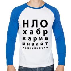 НЛО-хабр-карма