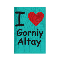 Я люблю Горный Алтай
