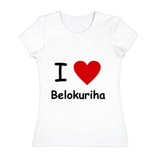 Женская футболка хлопок Я люблю Белокуриху