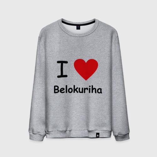 Я люблю Белокуриху