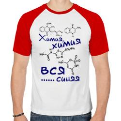 Химия, химия