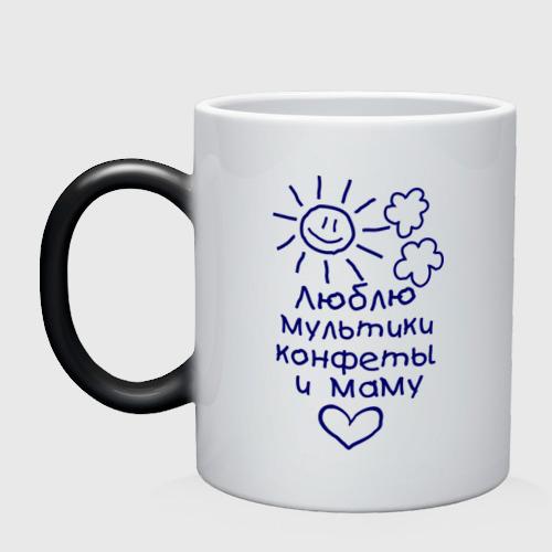 Купить Кружка хамелеон Люблю мультки One, VseMayki.ru, Россия, Детские