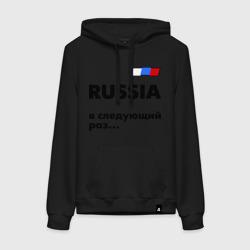 Россия, в следующий раз
