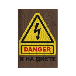 Danger! на диете