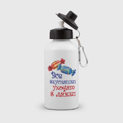 Бутылка спортивная Вкусняшки уходят в ляшки