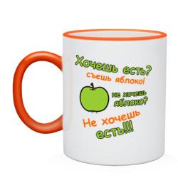 Съешь яблоко