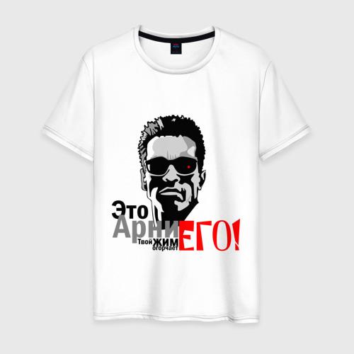 Мужская футболка хлопок Это Арни - твой жим огорчает ЕГО!