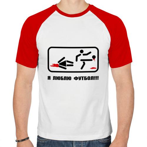 Мужская футболка реглан  Фото 01, Я люблю футбол!!!