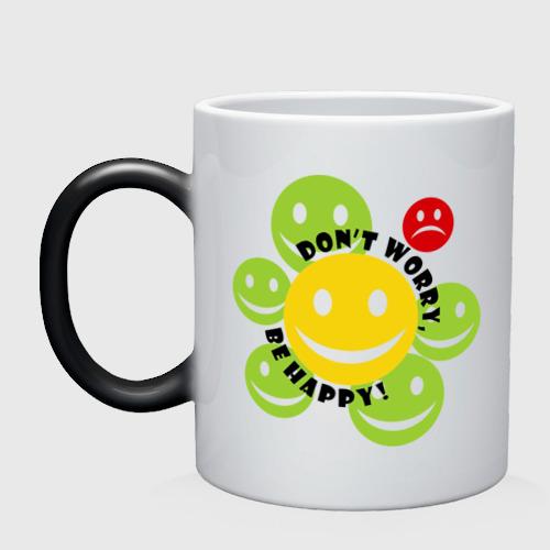 не  беспокойся, будь счастлив!