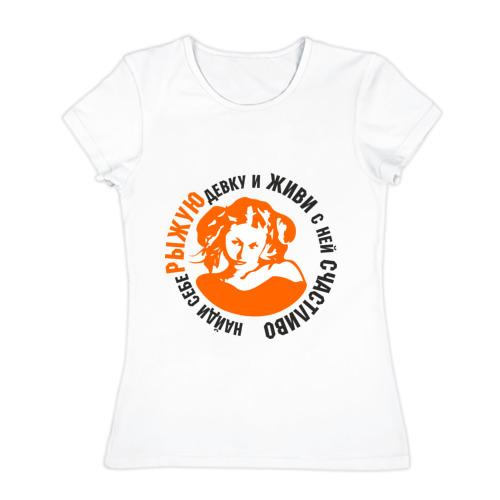 Женская футболка хлопок  Фото 01, Найди рыжую