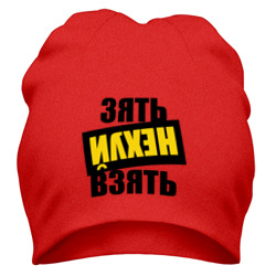 Зять нех взять - интернет магазин Futbolkaa.ru
