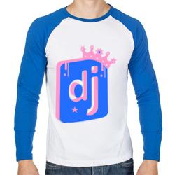 Король DJ