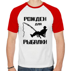 Рожден для рыбалки - интернет магазин Futbolkaa.ru