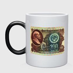Сто рублей с Лениным